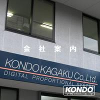 Kondo Kagaku Co., Ltd.